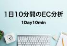 1日10分間のEC分析