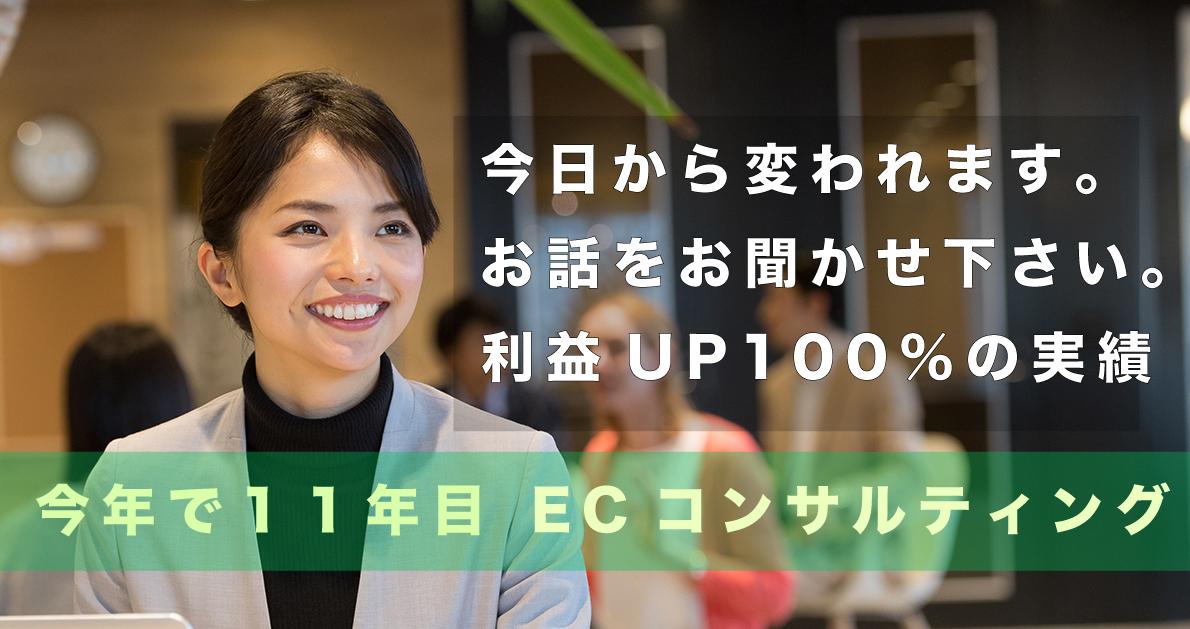 ECの相談室|ECの専門家によるLINE無料相談を開始