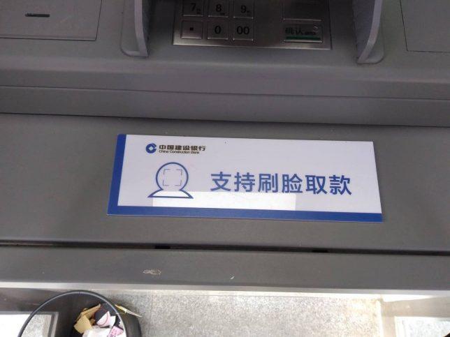 ATMの顔認証