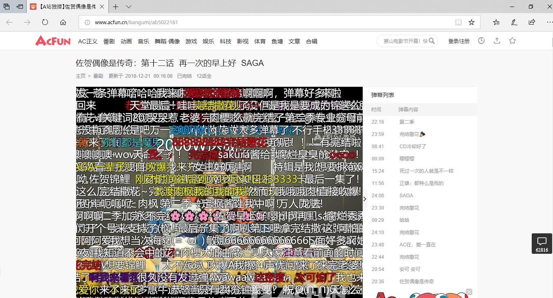 中国動画配信サイトは日本アニメの輸出先に。ゾンビランドサガ・・・ン鳥栖